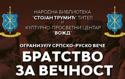 Srpsko-rusko veče u nedelju u Titelu
