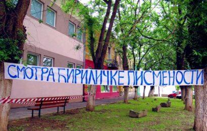 17 smotra cirilicke pismenosti titel 2019