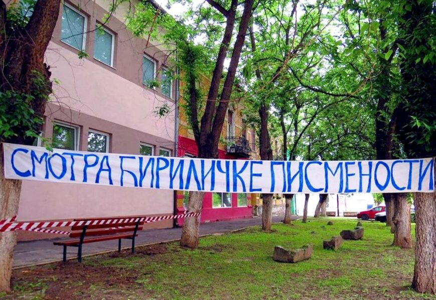 NB Stojan Trumić Titel održala 17. Smotru ćiriličke pismenosti