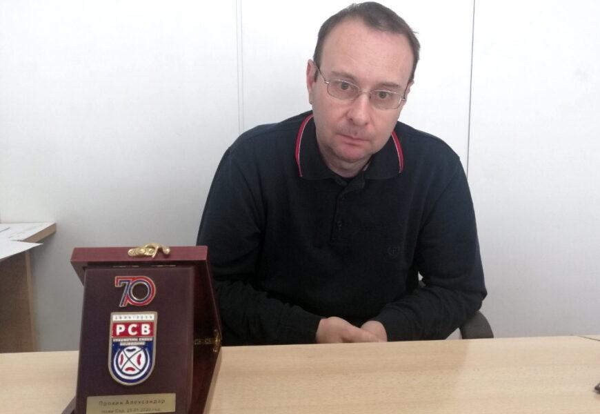Aleksandar Prokin, dobitnik pokrajinskog rukometnog priznanja