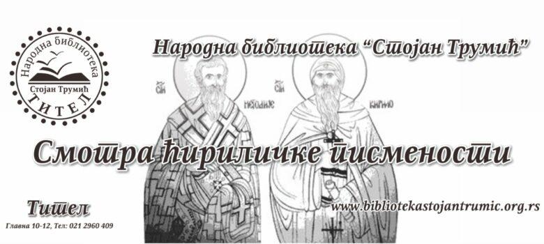 smotra-cirilicke-pismenosti-biblioteka-titel