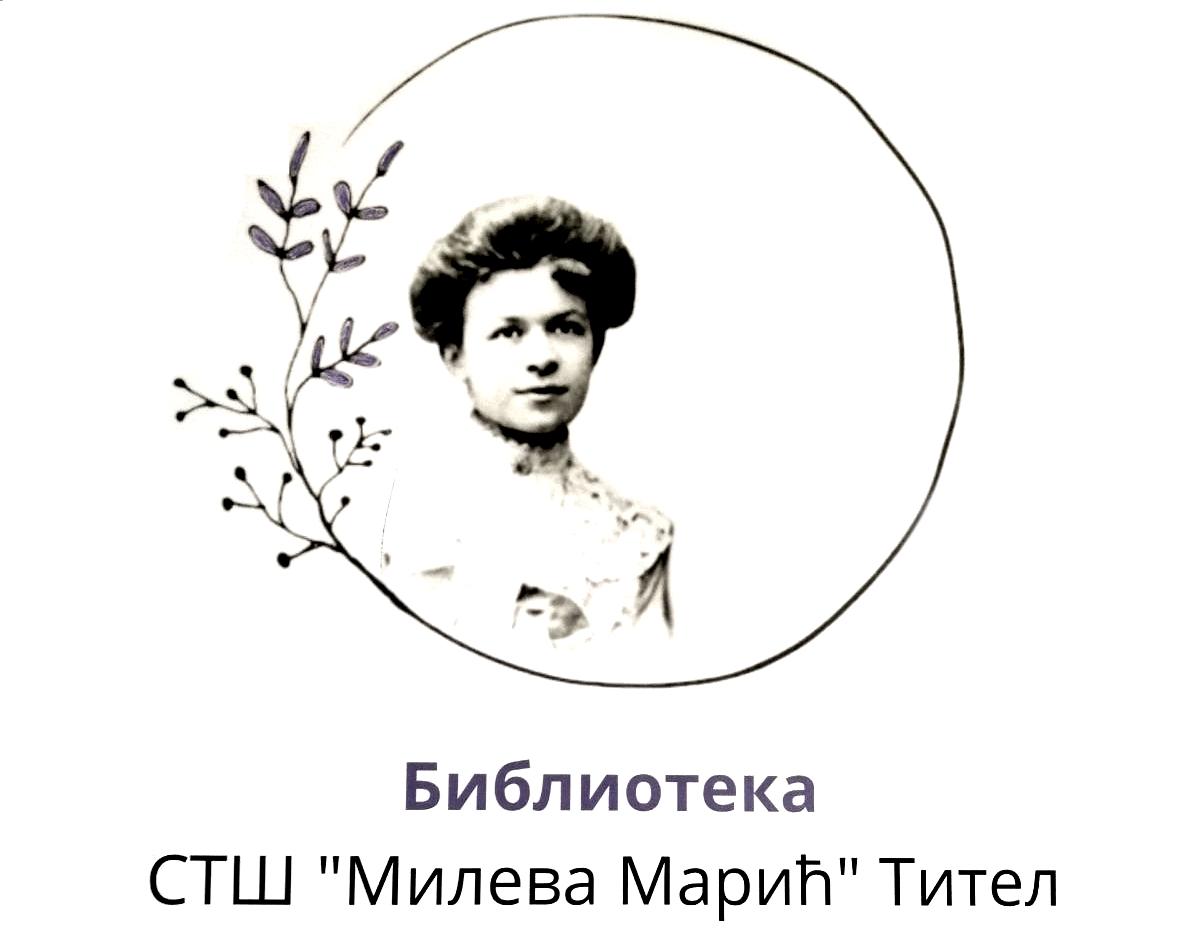 Biblioteka-STŠ-Mileva-Marić-Titel